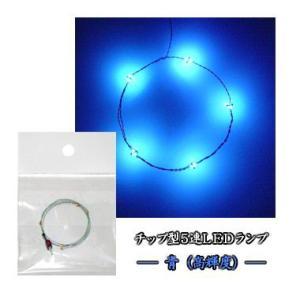 チップLEDランプ5連 青(高輝度) 【極細リード線&コネクタ付】|mycraft