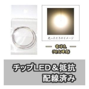 チップLED 電球色(超高輝度) 【LED&抵抗配線済】 2本入り|mycraft