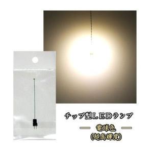 チップLEDランプ 電球色(超高輝度) 【極細リード線&コネクタ付】
