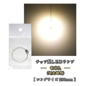 チップLEDランプ 電球色(超高輝度) ロングサイズ250mm 【極細リード線&コネクタ付】|mycraft
