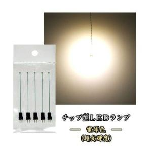 チップLEDランプ 電球色(超高輝度) 【極細リード線&コネクタ付】 5本セット|mycraft