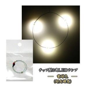 チップLEDランプ3連 電球色(超高輝度) 【極細リード線&コネクタ付】|mycraft