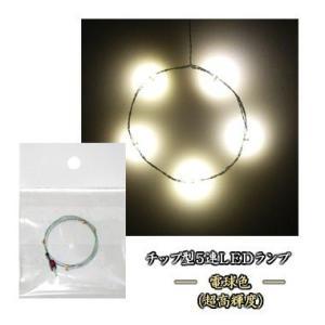 チップLEDランプ5連 電球色(超高輝度) 【極細リード線&...