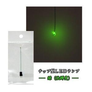 チップLEDランプ 緑(低輝度) 【極細リード線&コネクタ付】|mycraft