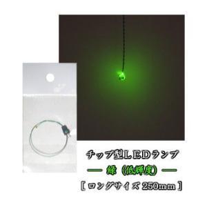 チップLEDランプ 緑(低輝度) ロングサイズ250mm 【極細リード線&コネクタ付】|mycraft