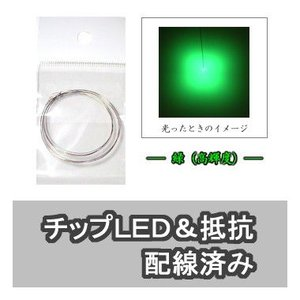 チップLED 緑(高輝度) 【LED&抵抗配線済】 2本入り|mycraft