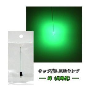 チップLEDランプ 緑(高輝度) 【極細リード線&コネクタ付】|mycraft