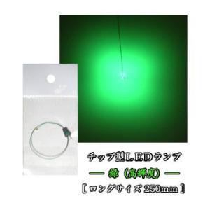 チップLEDランプ 緑(高輝度) ロングサイズ250mm 【極細リード線&コネクタ付】|mycraft