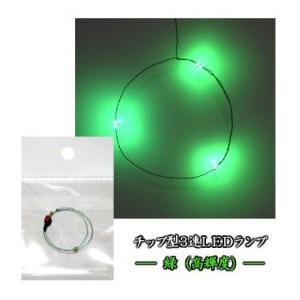 チップLEDランプ3連 緑(高輝度) 【極細リード線&コネクタ付】|mycraft