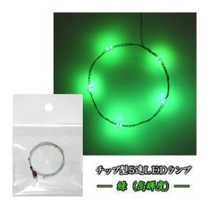チップLEDランプ5連 緑(高輝度) 【極細リード線&コネクタ付】|mycraft