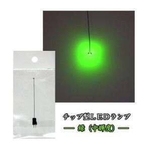 チップLEDランプ 緑(中輝度) 【極細リード線&コネクタ付】|mycraft