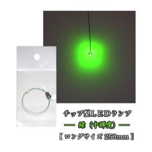 チップLEDランプ 緑(中輝度) ロングサイズ250mm 【極細リード線&コネクタ付】|mycraft