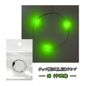 チップLEDランプ3連 緑(中輝度) ロングサイズ410mm 【極細リード線&コネクタ付】|mycraft