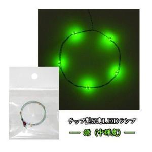チップLEDランプ5連 緑(中輝度) ロングサイズ570mm 【極細リード線&コネクタ付】|mycraft