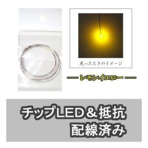 チップLED レモンイエロー 【LED&抵抗配線済】 2本入り|mycraft