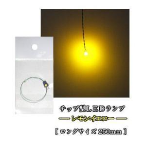 チップLEDランプ レモンイエロー ロングサイズ250mm 【極細リード線&コネクタ付】|mycraft