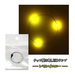 チップLEDランプ3連 レモンイエロー 【極細リード線&コネクタ付】|mycraft