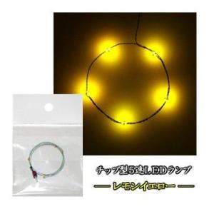 チップLEDランプ5連 レモンイエロー ロングサイズ570mm 【極細リード線&コネクタ付】|mycraft