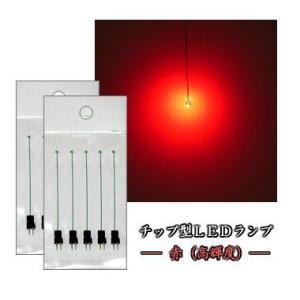 チップLEDランプ 赤(高輝度) 【極細リード線&コネクタ付】 10本セット|mycraft