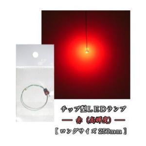 チップLEDランプ 赤(高輝度) ロングサイズ250mm 【極細リード線&コネクタ付】|mycraft