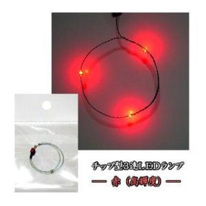 チップLEDランプ3連 赤(高輝度) 【極細リード線&コネクタ付】|mycraft