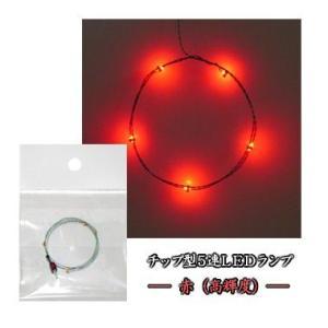 チップLEDランプ5連 赤(高輝度) 【極細リード線&コネクタ付】|mycraft