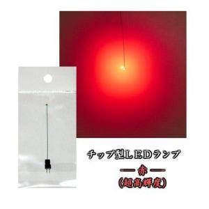 チップLEDランプ 赤(超高輝度) 【極細リード線&コネクタ付】|mycraft