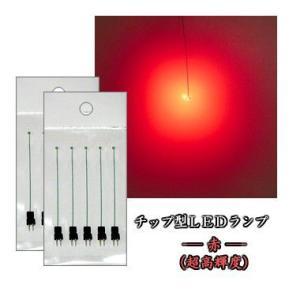 チップLEDランプ 赤(超高輝度) 【極細リード線&コネクタ付】 10本セット|mycraft