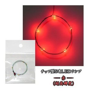 チップLEDランプ5連 赤(超高輝度) ロングサイズ570mm 【極細リード線&コネクタ付】|mycraft