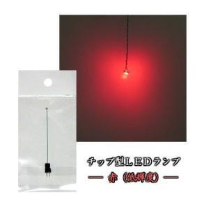 チップLEDランプ 赤(低輝度) 【極細リード線&コネクタ付】|mycraft