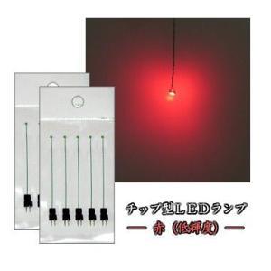 チップLEDランプ 赤(低輝度) 【極細リード線&コネクタ付】 10本セット|mycraft