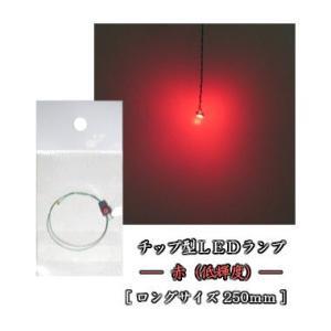 チップLEDランプ 赤(低輝度) ロングサイズ250mm 【極細リード線&コネクタ付】|mycraft