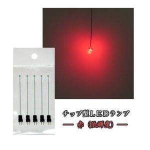 チップLEDランプ 赤(低輝度) 【極細リード線&コネクタ付】 5本セット|mycraft