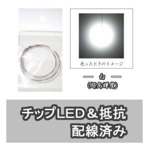 チップLED 白(超高輝度) 【LED&抵抗配線済】 2本入り|mycraft