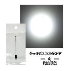 チップLEDランプ 白(超高輝度) 【極細リード線&コネクタ付】...