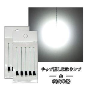 チップLEDランプ 白(超高輝度) 【極細リード線&コネクタ付】 10本セット|mycraft