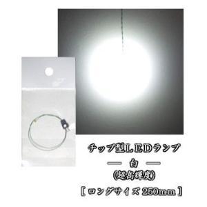 チップLEDランプ 白(超高輝度) ロングサイズ250mm 【極細リード線&コネクタ付】|mycraft