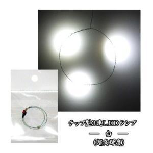 チップLEDランプ3連 白(超高輝度) 【極細リード線&コネクタ付】|mycraft