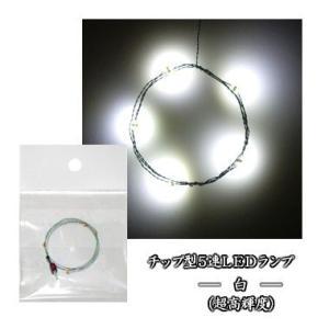 チップLEDランプ5連 白(超高輝度) 【極細リード線&コネ...