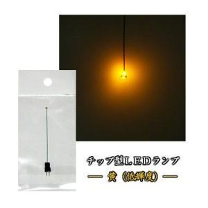 チップLEDランプ 黄(低輝度) 【極細リード線&コネクタ付】|mycraft