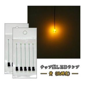 チップLEDランプ 黄(低輝度) 【極細リード線&コネクタ付】 10本セット|mycraft
