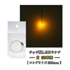 チップLEDランプ 黄(低輝度) ロングサイズ250mm 【極細リード線&コネクタ付】|mycraft
