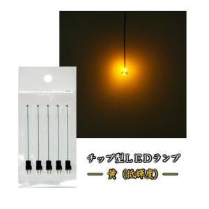 チップLEDランプ 黄(低輝度) 【極細リード線&コネクタ付】 5本セット|mycraft