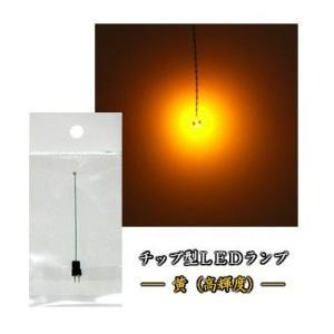 チップLEDランプ 黄(高輝度) 【極細リード線&コネクタ付】|mycraft