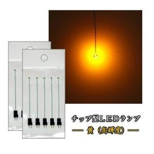 チップLEDランプ 黄(高輝度) 【極細リード線&コネクタ付】 10本セット|mycraft