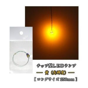 チップLEDランプ 黄(高輝度) ロングサイズ250mm 【極細リード線&コネクタ付】|mycraft