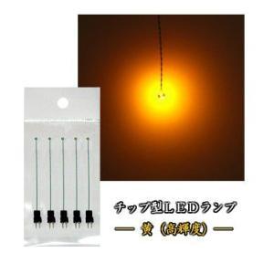 チップLEDランプ 黄(高輝度) 【極細リード線&コネクタ付】 5本セット|mycraft