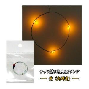 チップLEDランプ3連 黄(高輝度) 【極細リード線&コネクタ付】|mycraft