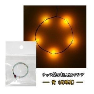 チップLEDランプ5連 黄(高輝度) 【極細リード線&コネクタ付】|mycraft