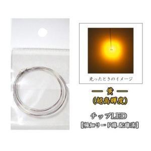 チップLED 黄(超高輝度)【LED配線済】 2本入り|mycraft